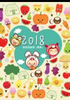 2018-可爱卡通-萌宝贝-B2单月竖款挂历