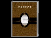纪念-24-0-3-A4时尚杂志册(26p)