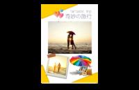 奇妙的旅行(图片可更换)精美内页-8x12印刷单面水晶照片书21p