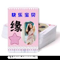 快乐宝贝-双面定制扑克牌