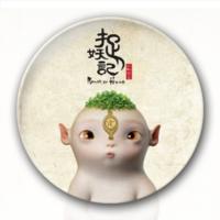 捉妖记超萌可爱胡巴-7.5个性徽章