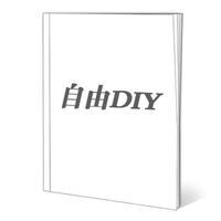 自由DIY-A4杂志册