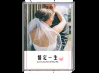 情定一生-A4时尚杂志册(26p)
