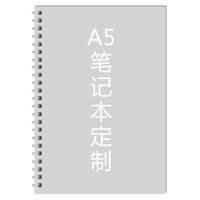 自由DIY-A5笔记本定制