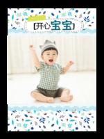 开心宝宝(照片可换ZZC)-A4杂志册(36P)