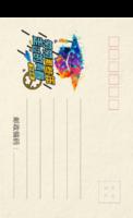 MX30毕业聚会纪念 记录 青春校园 简洁个性-18张全景明信片(竖款)