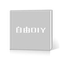 自由DIY-8x8高清银盐照片书