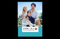 幸福的一家人(照片可换8x12SJ)-8x12印刷单面水晶照片书21p