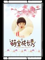 萌宝成长秀#-A4杂志册(40P)