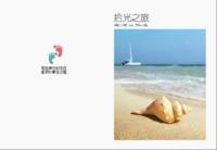 拾光之旅-图文可改-高档纪念册32p