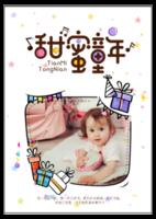 甜蜜童年#-A4环装杂志册42p