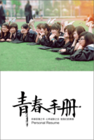 青春手册 #-8x12双面水晶印刷照片书22p