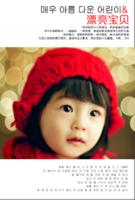 漂亮宝贝-A5竖款胶装杂志册26p