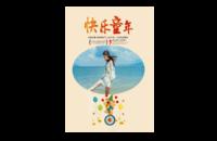 快乐童年的时光-8x12印刷单面水晶照片书21p