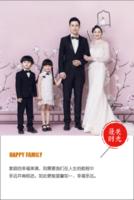 【我们的全家福,有爱的一家】(图文可换)-8x12双面水晶银盐照片书20p