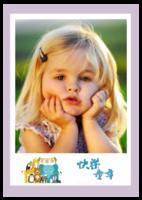 【快乐童年】(封面及内页效果照片可删除、适合旅游、全家福、聚会纪念)-A4环装杂志册26p