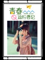 青春旅行日记-A4杂志册(40P)