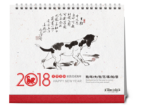 2018年简单国画-10寸双面印刷台历