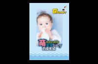 萌宝宝成长记-8x12印刷单面水晶照片书21p