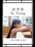 致青春(写真杂志册 文字系 总有一条文字适合你 照片可换ZZC)-A4杂志册(40P)
