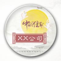 中秋祝福(赠品、礼品)-4.4个性徽章