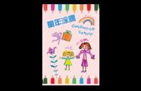 童年涂鸦(亲子、动漫、甜美、萌、全家福)-8x12印刷单面水晶照片书21p