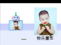 快乐童年(照片可换YK)-8x12对裱特种纸30p套装