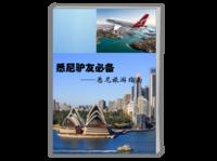悉尼驴友必备-A4时尚杂志册(24p)