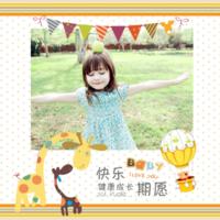 宝贝快乐成长纪念册-8x8双面水晶银盐照片书30p