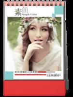 素颜丽人(封面及内页图片可替换)-8寸竖款双面