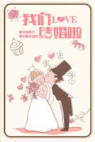 我们结婚啦(结婚纪念相册)-8x12双面水晶印刷照片书30p