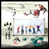中国风山水情(封面字体可换)-旅行 商务 复古 毕业季 毕业聚会 毕业旅行-8x8单面水晶印刷照片书30p