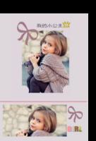 我的小公主-印刷胶装杂志册42p(如影随形系列)
