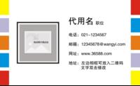 简洁大气彩色名片 批发、商务皆可用-高档双面定制横款名片