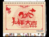 狗年大吉2018台历-8寸双面印刷台历