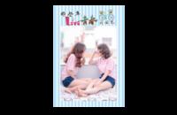 那些年青春的回忆 校园 青春蓝色条纹温馨-8x12印刷单面水晶照片书20p