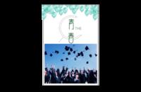 毕业季青春纪念册-8x12印刷单面水晶照片书20p