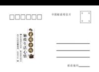 家的方向-全景明信片(横款)套装