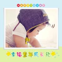 清新时尚快乐童年 幸福宝贝成长记11- 915-8x8双面水晶印刷照片书30p