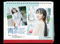 青春旅行日记(图片可换)摄影写真亲子爱情通用-10寸单面印刷台历