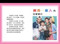 时尚一家人 全家福 照片可换-8x12对裱特种纸30p套装