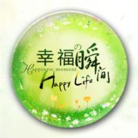 幸福瞬间开心快乐每一天胸章-5.8个性徽章