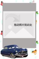 嘀嘀嘀小汽车 男宝最爱小汽车9-15寸木版画竖款