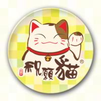 祝愿猫-招财猫 美好祝福-4.4个性徽章