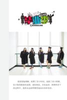 毕业季之曼舞云霄#-8x12双面水晶印刷照片书22p