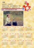 巨蟹座-A3章鱼贴竖款年历