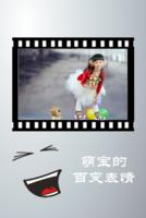 萌宝的百变表情#-8x12双面水晶银盐照片书32p