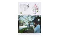 我在时光深处等你-时光旅行记-8x12印刷单面水晶照片书20p