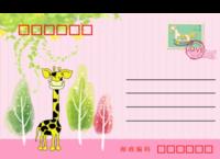 超可爱萌宠长颈鹿-满满的爱-等边留白明信片(横款)套装