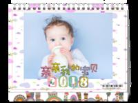 亲亲我的宝贝2018台历-8寸双面印刷台历